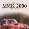 """АВТОШКОЛА """"МИК-2000"""""""