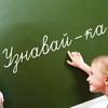УЗНАВАЙ-КА! Конкурсы для педагогов и детей