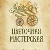 ДОСТАВКА ЦВЕТОВ СПб. Цветочная Мастерская.