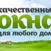 Окна | ПВХ | Вологда | Натяжные потолки