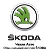 ŠKODA (Шкода) Рязань|Дилерский центр Чехия Авто