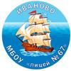 "МБОУ ""Лицей № 67"" (г. Иваново)"