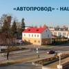 Schuchinskiy-Zavod Avtoprovod