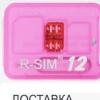 R SIM Gevey RSim купить в Ростове-на-Дону