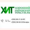 Постельное белье, текстиль из Иваново. ХЛОПОК.