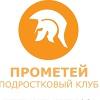 Podrostkovy-Klub Prometey