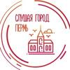 СЛУШАЯ ГОРОД Пермь