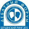 Mezhdunarodny-Debatny-Turnir Berdyanskiy-Ring