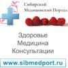 Сибирский Медицинский Портал