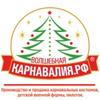 КАРНАВАЛИЯ.РФ карнавальные костюмы производим.
