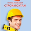 "РЕМОНТ КВАРТИР | ГК ""СТРОЙМОНТАЖ"" | Москва"