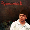 РустамычЪ & ImaL beats