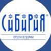Сеть отелей «Сибирия» в Перми