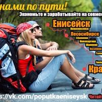 Попутка 🚘 Красноярск Лесосибирск Енисейск   Подсмотрено