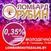 "ООО ""Ломбардавтозалог"" г. Молодечно"