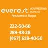 Рекламное бюро «Эверест»