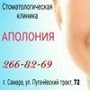 АПОЛОНИЯ стоматология. Центр красоты и здоровья