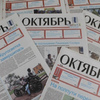 "Газета ""Октябрь"" Тарусского района"