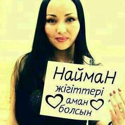 Данияр Найманбаев