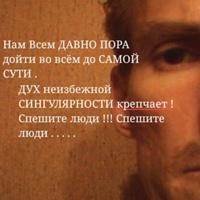 ВикторИзумрудов