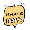 """Книжный клуб-магазин """"Иначе говоря"""""""