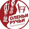 """Полумарафон """"ОЛЕНЬИ РУЧЬИ"""""""