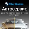 Piter Motors Автосервис
