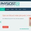 Блог вчителя фізики - physicist.in.ua