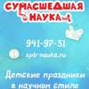 Сумасшедшая наука (СПб). Научные шоу для детей