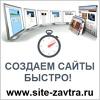 "Агентство ""Сайт завтра"" делаем сайты быстро!"