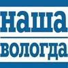 Наша Вологда