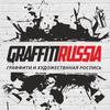 Граффити и художественная роспись | Москва