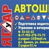ПО АНО «Автошкола Ягуар» г. Брянск