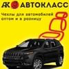 Avtoklass - Чехлы для автомобилей
