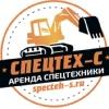 СПЕЦТЕХ-С  аренда спецтехники