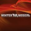 Winter Mebel Винтер мебель мягкая корпусная зака