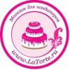 LaTorte.Ru - Товары для Кондитеров