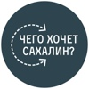 Чего хочет Сахалин?