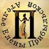 Дизайн-ателье Е. Прибыльской. Восточные костюмы