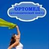 ОРТОМЕД - ортопедический центр
