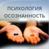 ПСИХОЛОГ (Москва).  ПСИХОЛОГИЯ ОСОЗНАННОСТИ