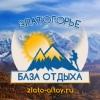 Туры и походы на Алтай, ЗЛАТОГОРЬЕ База отдыха