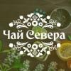 Чай Севера | Иван-чай | Мурманск