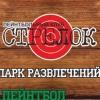 "ПК ""Стрелок"" ПЕЙНТБОЛ, ЛАЗЕРТАГ Нижнекамск"