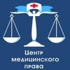 Центр медицинского права