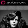 Здоровье волос | Краснодар