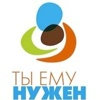 Благотворительный проект «ТЫ ЕМУ НУЖЕН»
