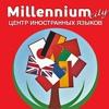 Центр иностранных языков Millennium-City
