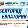Автобус Белгород-Симферополь Крым