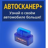 Автосканер   Elm327 bluetooth   Elm327 купить